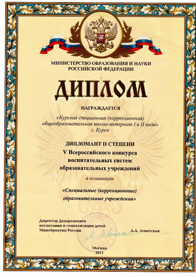 Всероссийский конкурс презентаций россия - родина моя город железногорск